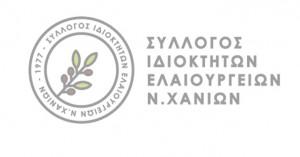 Ο Συλ. Ιδιοκτητών Ελαιουργείων Χανίων ενημερώνει τους ελαιοπαραγωγούς