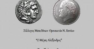 Ψήφισμα στον Παυλόπουλο στέλνει ο Συλ. Μακεδόνων -Θρακιωτών Χανίων