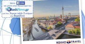 Διαγωνισμός Ιουνίου 2018: Κερδίστε ένα ταξίδι στο κοσμοπολίτικο Βερολίνο