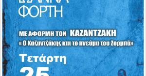 Συναυλία στον Αποκόρωνα με αφορμή τον Καζαντζάκη