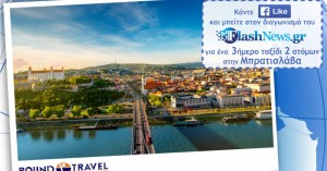 Διαγωνισμός Ιούλιος 2018: Κερδίστε ένα ταξίδι στην ιστορική Μπρατισλάβα