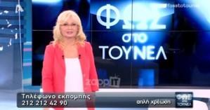 Η Αγγελική Νικολούλη θα επιχειρήσει να ρίξει «Φως στο Τούνελ» στην επίθεση με βιτριόλι