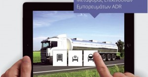 Καινοτόμο εργαλείο του Πολυτεχνείου Κρήτης για καθ'οδόν ελέγχους οχημάτων