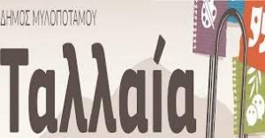 Συνεχίζεται το φεστιβάλ «Ταλλαία 2018» του Δήμου Μυλοποτάμου