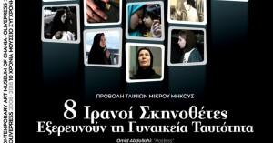 Προβολές στα Χανιά ταινιών μικρού μήκους απο το Ιράν