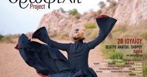 Ερωφίλη project στο θέατρο της Ανατολικής Τάφρου
