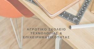 Σεμινάριο από το Αγροτικό Κέντρο Καινοτομίας Κρήτης