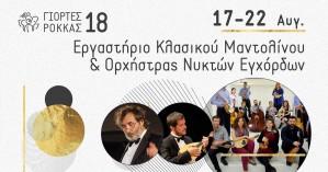 Εργαστήριο κλασικού μαντολίνου και συναυλία ορχήστρας νυκτών εγχόρδων