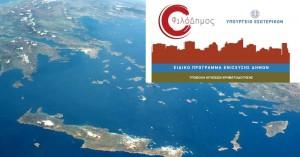 «ΦιλόΔημος»: Εγκρίσεις 48 έργων σε 19 Δήμους της Κρήτης
