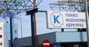 Κέρκυρα: Με μηνιγγίτιδα νοσηλεύεται υπάλληλος του αεροδρομίου