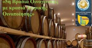 Η «5η Βραδιά Οινογευσίας με κρασιά Χωρικής Οινοποίησης» είναι γεγονός