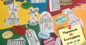 Φεστιβάλ Γλωσσών στα