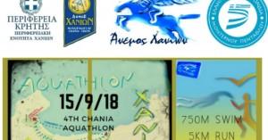 Αγώνας κολύμβησης-τρεξίματος στη Χρυσή Ακτή