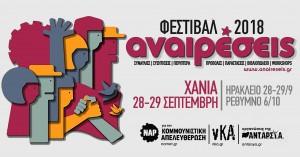 Στις 28-29 Σεπτεμβρίου φέτος το φεστιβάλ