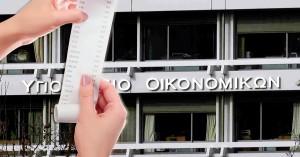 Στις 27 Σεπτεμβρίου η νέα φορολοταρία του ΥΠΟΙΚ–1.000 τυχεροί θα κερδίσουν