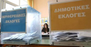 Δημοτικές εκλογές, ευκαιρία να συζητήσουμε για τα πραγματικά προβλήματα
