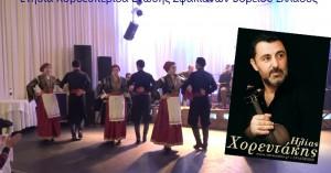 Η ετήσια Χοροεσπερίδα της Ένωσης Σφακιανών Βορείου Ελλάδος