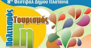 Στις 23-24 Σεπτεμβρίου κορυφώνεται 8ο Φεστιβάλ «Γη, Πολιτισμός, Τουρισμός»
