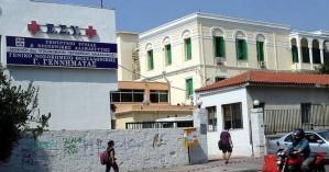 ΠΟΕΔΗΝ: Στο Υπερταμείο το νοσοκομείο «Γ. Γεννηματάς» της Θεσσαλονίκης