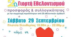 2η Γιορτή Εθελοντισμού στο Ηράκλειο