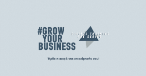 Το #GrowYourBusiness Digital Training γίνεται σειρά