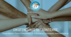 Κρήτη: Γίνε για μια εβδομάδα εθελόντρια οικογένεια στο Χαμόγελο του Παιδιού