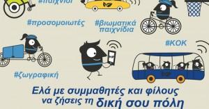 Ολοκληρώνονται δράσεις στο Ηράκλειο για την Ευρωπαϊκή Εβδομάδα Κινητικότας