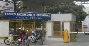 Δωρεά μηχανήματος καθαρισμού αέρα έγινε στο νοσοκομείο Ρεθύμνου