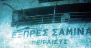 Σαν σήμερα το «Εξπρές Σαμίνα» βυθίζεται στ' ανοιχτά της Πάρου