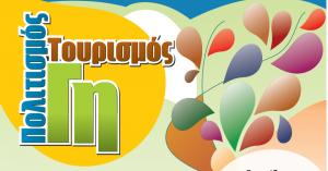 Έρχεται το 8ο Φεστιβάλ «Γη, Πολιτισμός, Τουρισμός» του Δήμου Πλατανιά