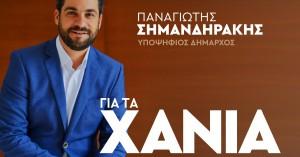 Ο Παναγιώτης Σημανδηράκης ανακοίνωσε την υποψηφιότητα του