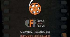 Πρεμιέρα για το 6ο Φεστιβάλ Κινηματογράφου Χανίων την Τετάρτη 24 Οκτωβρίου