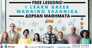 Αρχίζουν μαθήματα ελληνικής γλώσσας σε ενήλικες στην Κίσσαμο