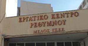 Μέσω του Εργατικού Κέντρου Ρεθύμνου οι εγγραφές ανέργων στον ΟΑΕΔ