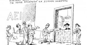 Ελευθερία με όρους κριτικά ανατρεπτικούς, αλλά ορθολογικούς, αξιοκρατικούς
