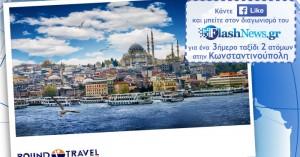 Διαγωνισμός Οκτωβρίου: Κερδίστε ταξίδι για δυο στην Κωνσταντινούπολη