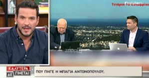 Μπάγια Αντωνοπούλου: Αποκαλύφθηκε το παρασκήνιο της απουσίας της