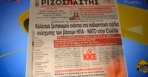 Γκάφα on air στην ΕΡΤ: Την Αθήνα το 1944 απελευθέρωσε η Ελληνική Αστυνομία!