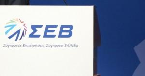 ΣΕΒ: Η Ελλάδα επιβάλλει φόρους Σκανδιναβίας χωρίς τις αντίστοιχες υπηρεσίες