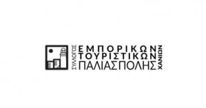 Εκλογές διεξάγει ο Σύλ. Εμπορικών και Τουριστικών Καταστημάτων Παλιάς Πόλης