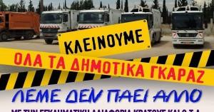 Χωρίς απορριμματοφόρα οι Δήμοι και της Κρήτης!