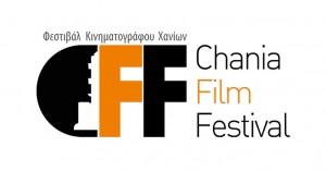 Τελετή λήξης την Παρασκευή του Φεστιβάλ Κινηματογράφου Χανίων