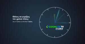 Η COSMOTE TV δίνει τη δυνατότητα να γυρίσετε το χρόνο 7 ημέρες πίσω
