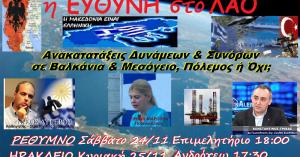 Εκδήλωση για τις εξελίξεις στα Βαλκάνια και τη Μεσόγειο
