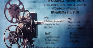 Προβολή ταινίας στο κοινωνικό Στέκι