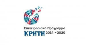 Συνεδριάζει η Επιτροπή Παρακολούθηση ΕΠ ΚΡΗΤΗ 2014-2020