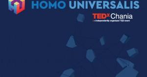 Ο Homo Universalis του TEDxChania είναι γεγονός & μας συστήνεται στις 24/11