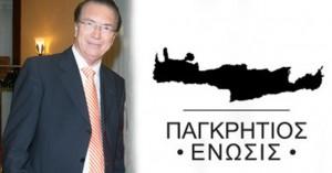 Πρώτος σε ψήφους ο Γ. Μαριδάκης στην Παγκρήτιο Ένωση - Ποιοι εκλέγονται