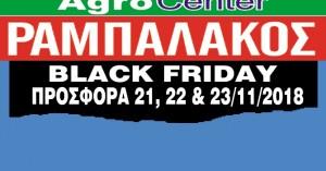 Black Friday διαρκείας … στην Agrocenter Ραμπαλάκος (21-23 Νοεμβρίου)