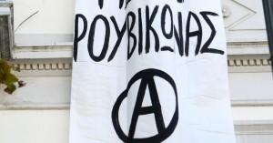 Συνελήφθη με την κατηγορία της απειλής ηγετικό στέλεχος του Ρουβίκωνα